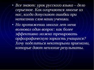 Все знают: урок русского языка – дело серьезное. Как огорчаются многие из нас