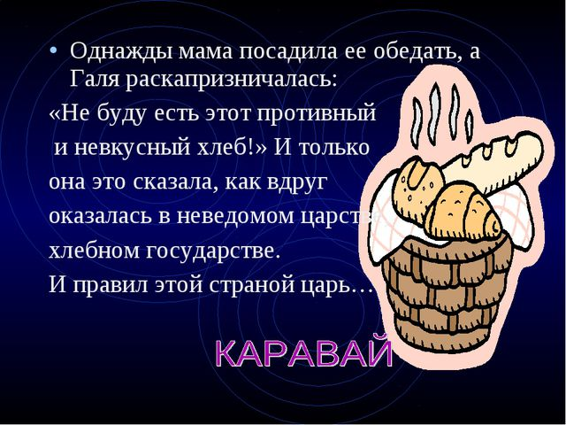 Однажды мама посадила ее обедать, а Галя раскапризничалась: «Не буду есть это...