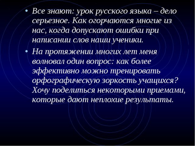 Все знают: урок русского языка – дело серьезное. Как огорчаются многие из нас...