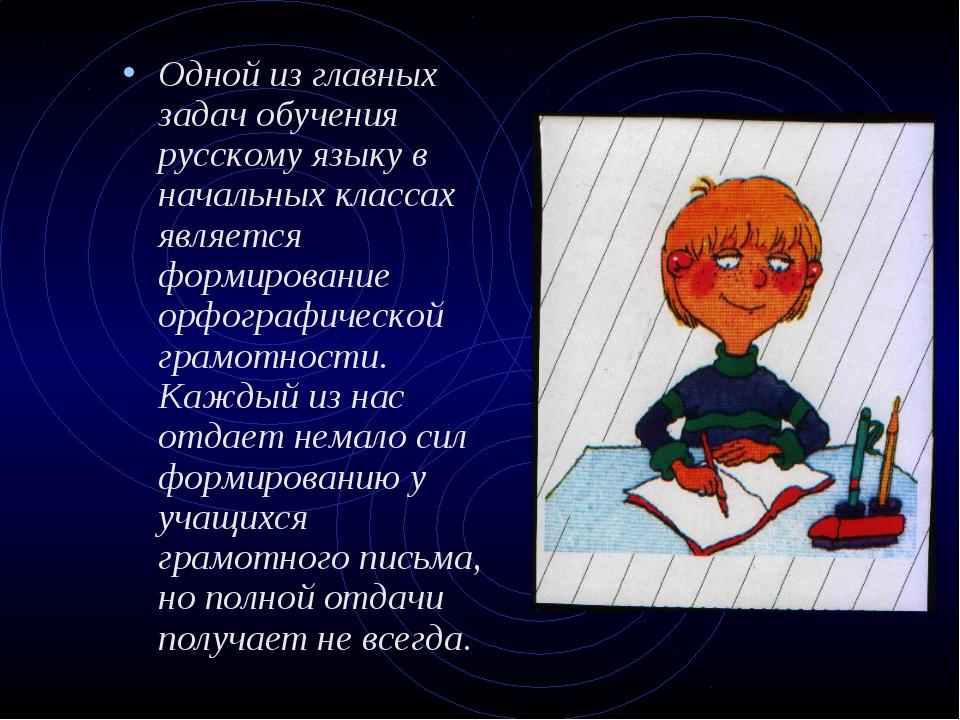 Одной из главных задач обучения русскому языку в начальных классах является ф...