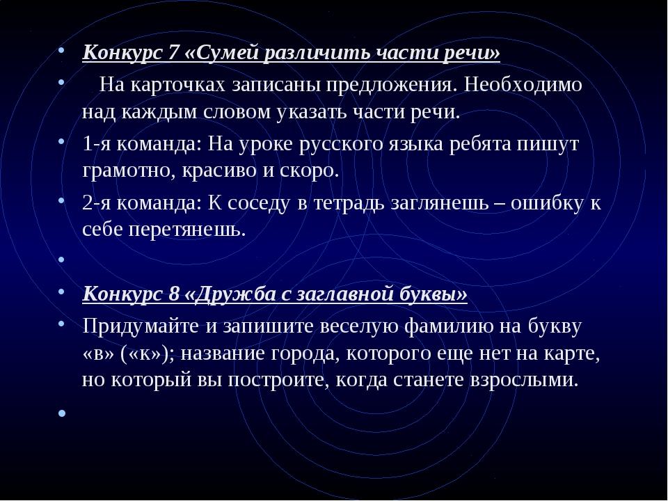 Конкурс 7 «Сумей различить части речи» На карточках записаны предложения. Не...