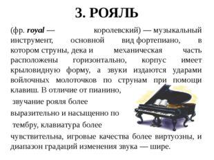 3. РОЯЛЬ (фр.royal— королевский)—музыкальный инструмент, основной видфор