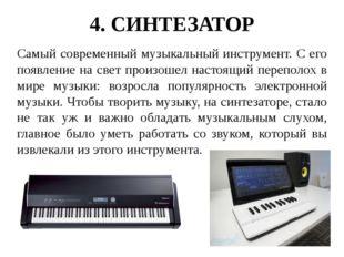 4. СИНТЕЗАТОР Самый современный музыкальный инструмент. С его появление на св