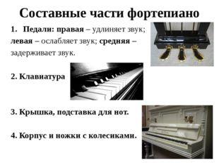 Составные части фортепиано Педали: правая – удлиняет звук; левая – ослабляет