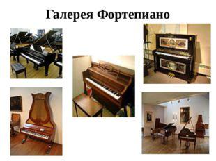 Галерея Фортепиано