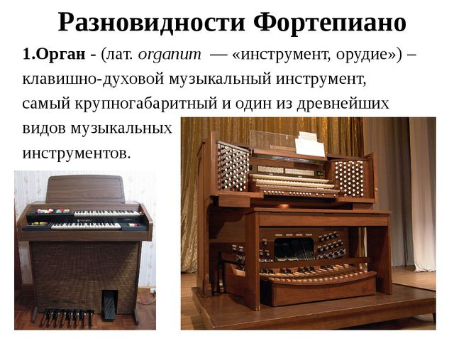 Разновидности Фортепиано 1.Орган - (лат.organum― «инструмент, орудие») – к...
