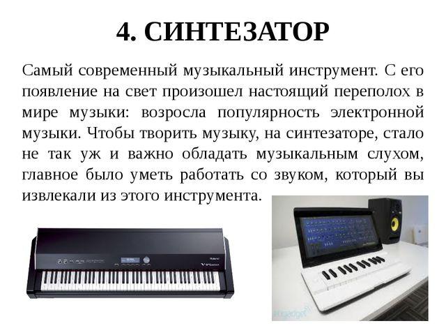 4. СИНТЕЗАТОР Самый современный музыкальный инструмент. С его появление на св...