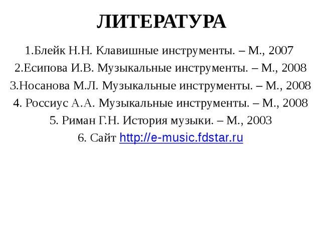 ЛИТЕРАТУРА 1.Блейк Н.Н. Клавишные инструменты. – М., 2007 2.Есипова И.В. Музы...