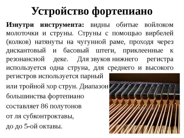 Устройство фортепиано Изнутри инструмента: видны обитые войлоком молоточки и...