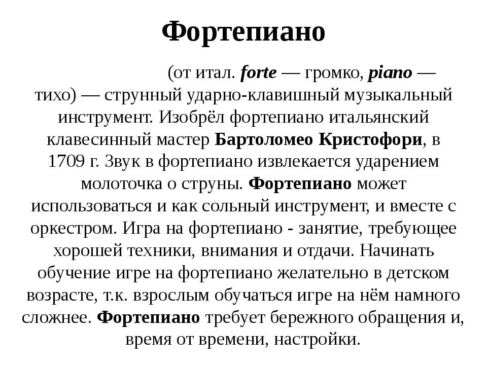 Фортепиано Фортепиа́но(отитал.forte— громко,piano— тихо)— струнный уда...