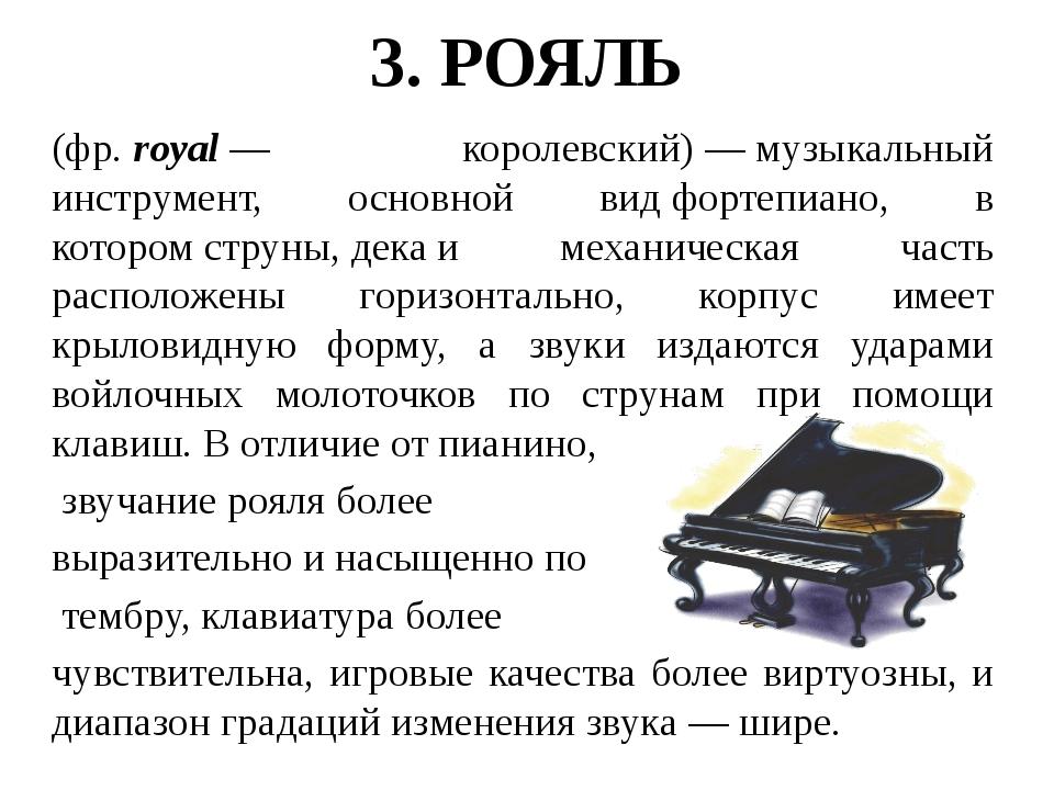 3. РОЯЛЬ (фр.royal— королевский)—музыкальный инструмент, основной видфор...