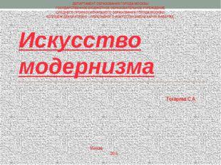 Токарева С.А. Москва 2015 ДЕПАРТАМЕНТ ОБРАЗОВАНИЯ ГОРОДА МОСКВЫ ГОСУДАРСТВЕН