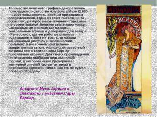 Творчество чешского графика декоративно-прикладного искусства Альфонса Мухи (