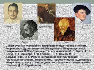 Среди русских художников-графиков следует особо отметить творчество художеств