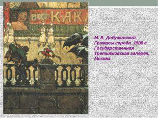 М. В. Добужинский. Гримасы города. 1908 г. Государственная Третьяжовская гале
