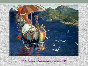 Н. К. Рерих. «Заморские гости». 1901.