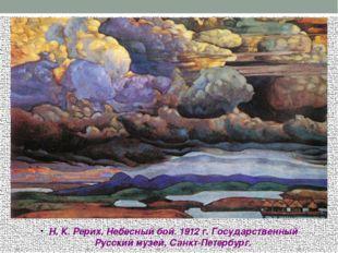 Н. К. Рерих. Небесный бой. 1912 г. Государственный Русский музей, Санкт-Петер