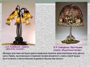 Л.К.Тиффани. Лампа «Десять лилий» Л.К.Тиффани. Настльная лампа «Водяные лилии