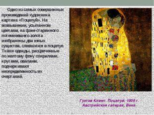 Одно из самых совершенных произведений художника картина «Поцелуй». На возвы