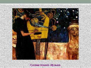 Густав Климт. Музыка.