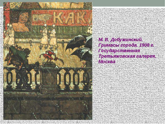 М. В. Добужинский. Гримасы города. 1908 г. Государственная Третьяжовская гале...