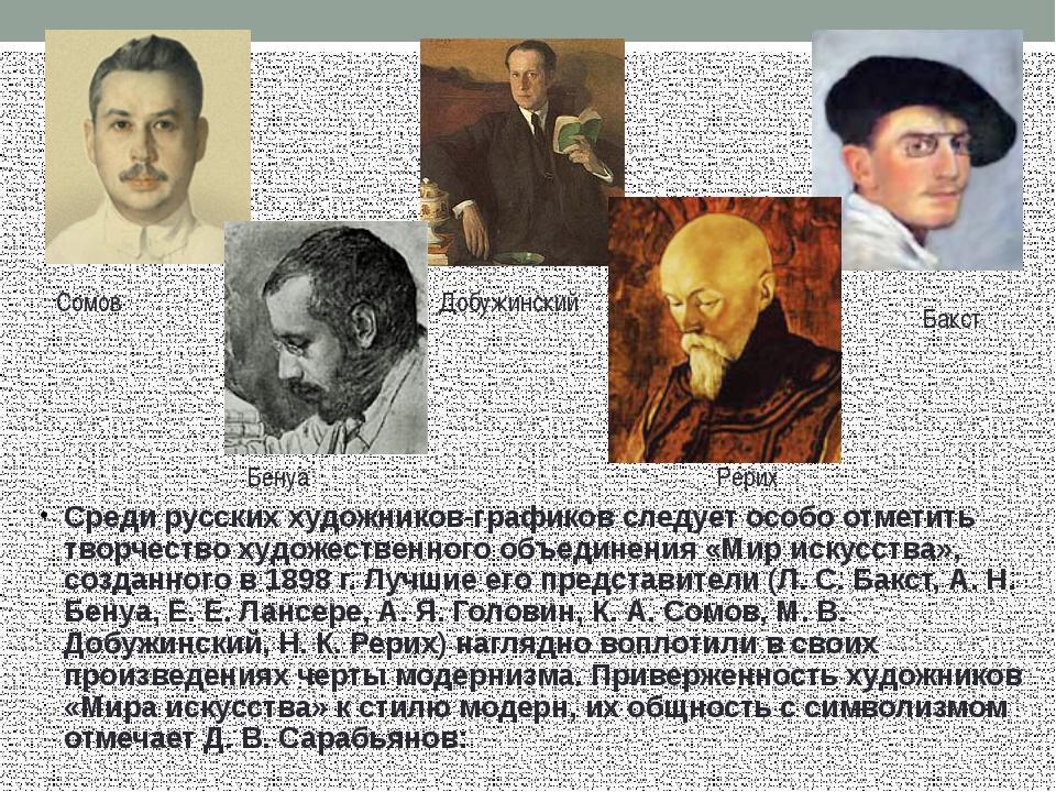 Среди русских художников-графиков следует особо отметить творчество художеств...