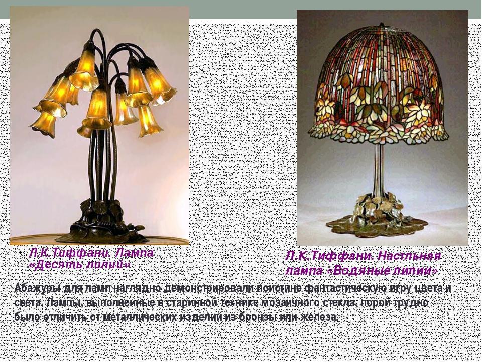 Л.К.Тиффани. Лампа «Десять лилий» Л.К.Тиффани. Настльная лампа «Водяные лилии...