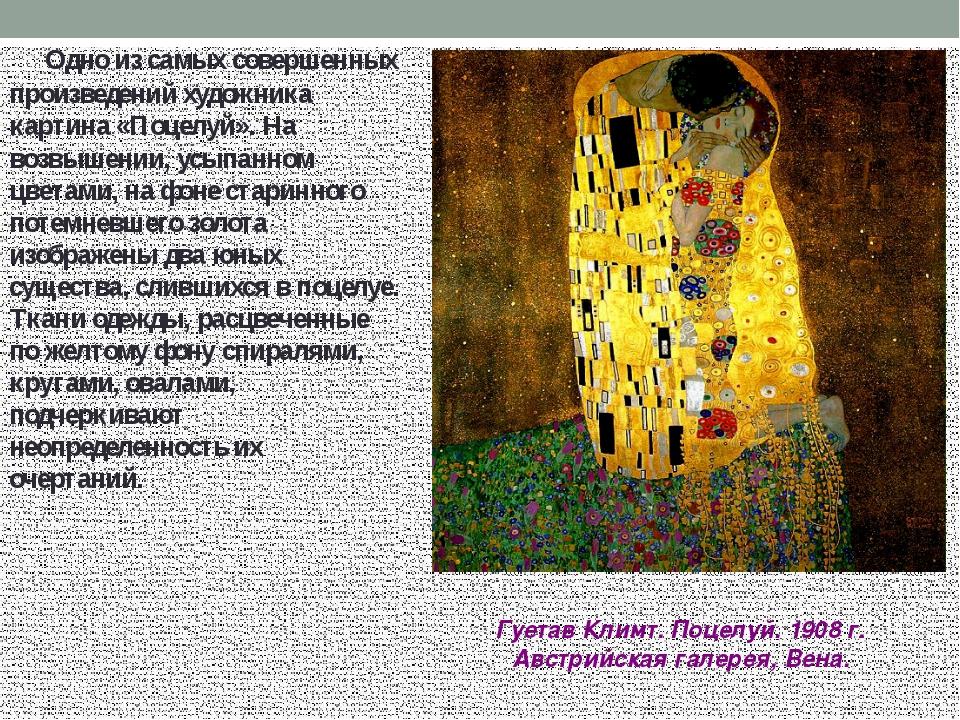 Одно из самых совершенных произведений художника картина «Поцелуй». На возвы...