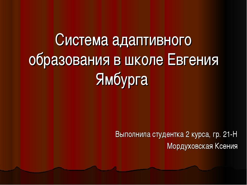 Система адаптивного образования в школе Евгения Ямбурга Выполнила студентка 2...