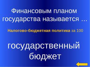 Финансовым планом государства называется … государственный бюджет Налогово-б