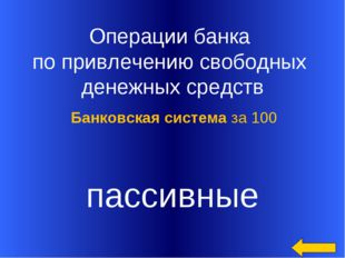 Операции банка по привлечению свободных денежных средств пассивные Банковска