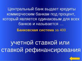учетной ставкой или ставкой рефинансирования Банковская система за 400 Центра