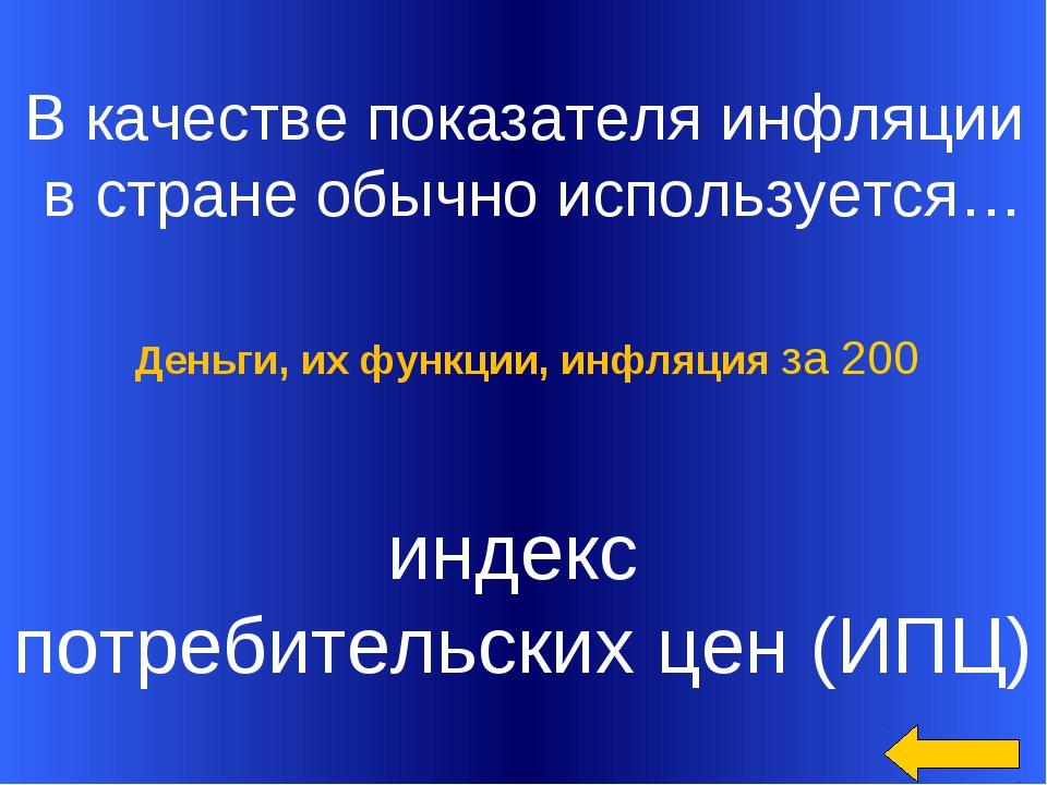 В качестве показателя инфляции в стране обычно используется…  индекс потреб...