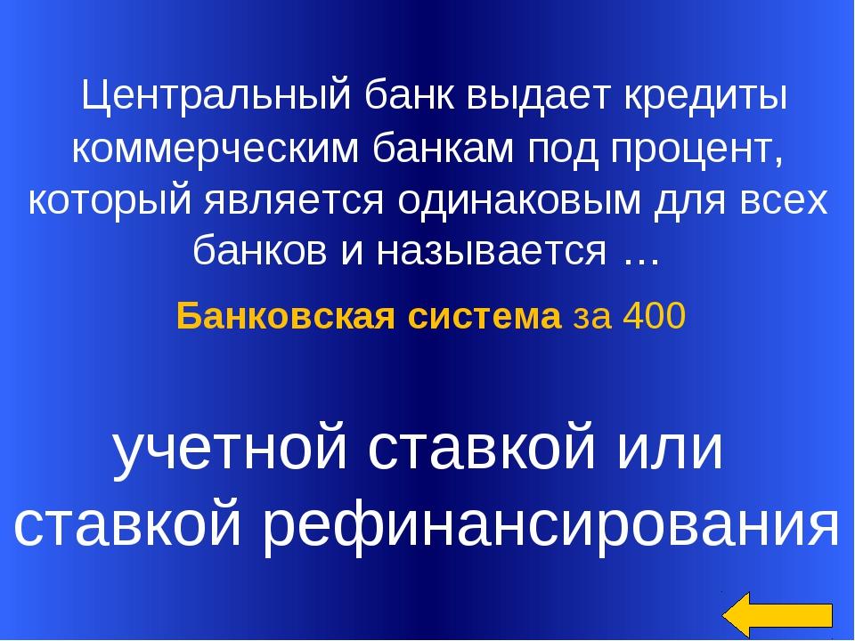 учетной ставкой или ставкой рефинансирования Банковская система за 400 Центра...