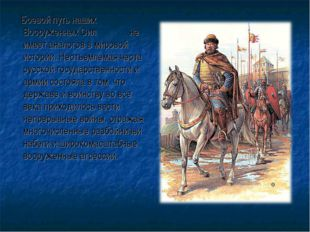 Боевой путь наших Вооруженных Сил не имеет аналогов в мировой истории. Неотъ