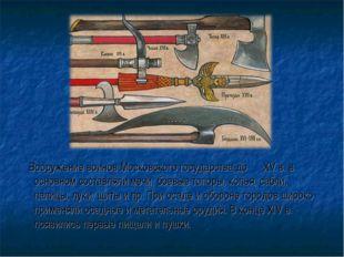 Вооружение воинов Московского государства до XV в. в основном составляли меч