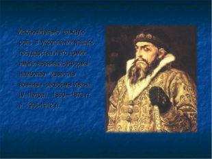 Исключительно важную роль в укреплении нашего государства и его армии имели