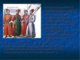 Военные реформы Ивана IV были проведены в середине XVI в. В их ходе были упо