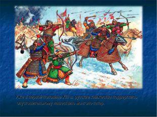 Уже в первой половине XIII в. русские княжества подверглись опустошительному