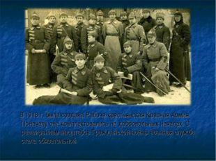 В 1918 г. была создана Рабоче-крестьянская Красная Армия. Поначалу она компл
