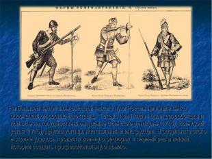 На большей части своего исторического пути Россия не имела четко обозначенно