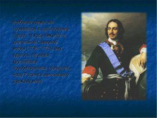 Наиболее зримо они проявились в царствование Петра I. В ходе тяжелой и длите