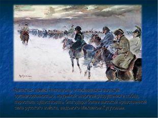«Великая» армия Наполеона, отличавшаяся высокой организованностью, неуемной