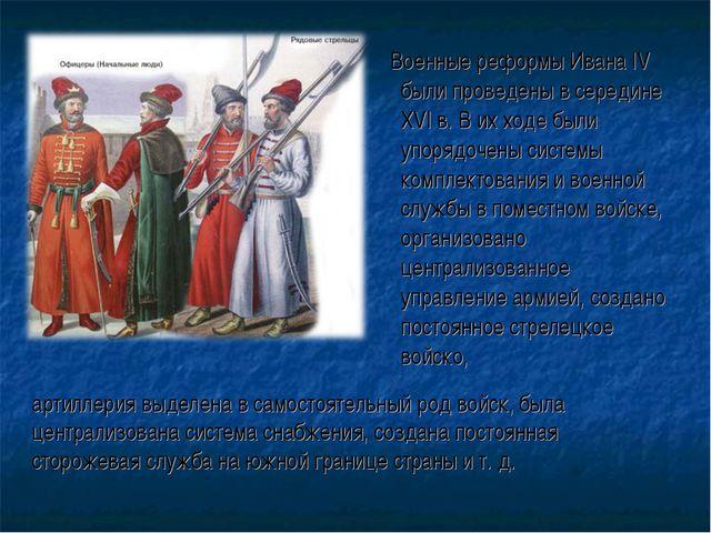 Военные реформы Ивана IV были проведены в середине XVI в. В их ходе были упо...