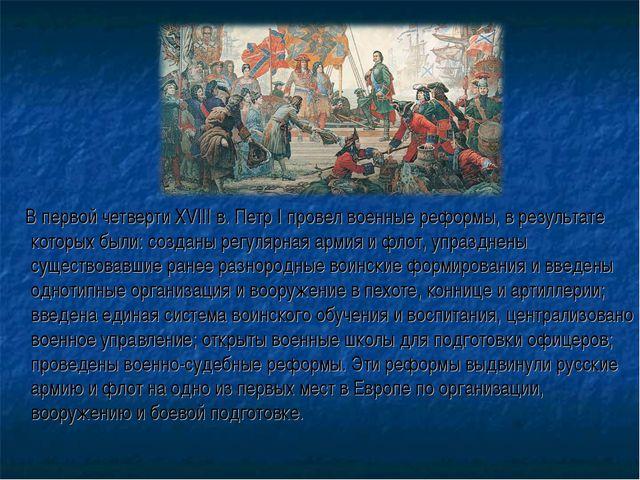 В первой четверти XVIII в. Петр I провел военные реформы, в результате котор...