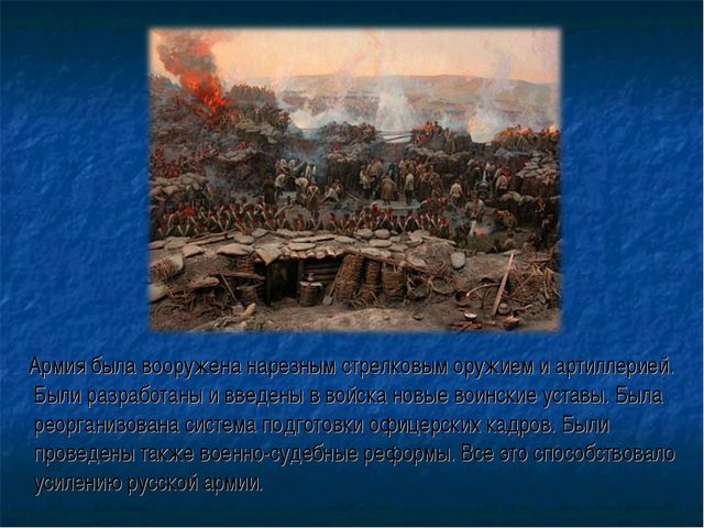 Армия была вооружена нарезным стрелковым оружием и артиллерией. Были разрабо...
