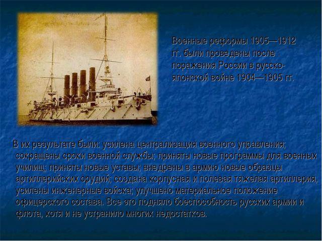 В их результате были: усилена централизация военного управления; сокращены с...