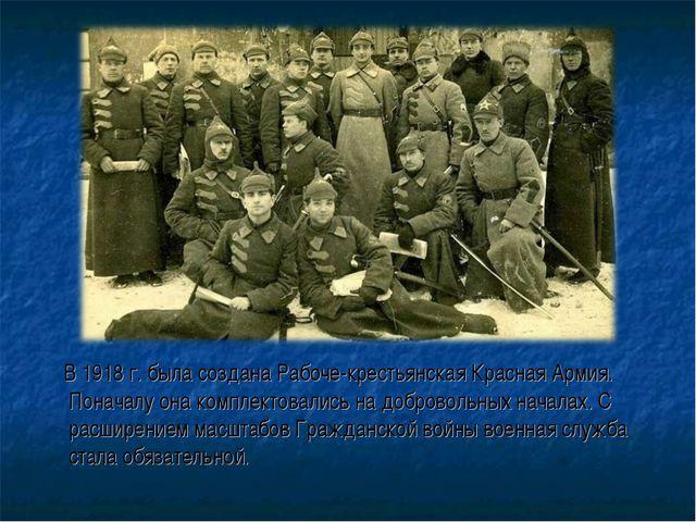 В 1918 г. была создана Рабоче-крестьянская Красная Армия. Поначалу она компл...