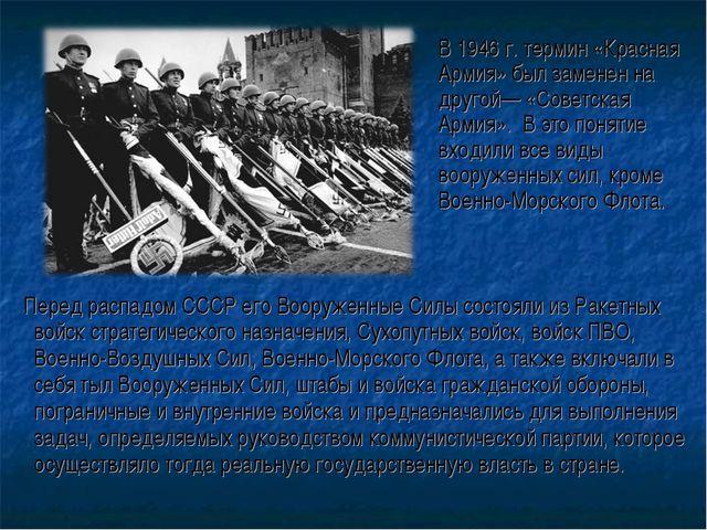 Перед распадом СССР его Вооруженные Силы состояли из Ракетных войск стратеги...