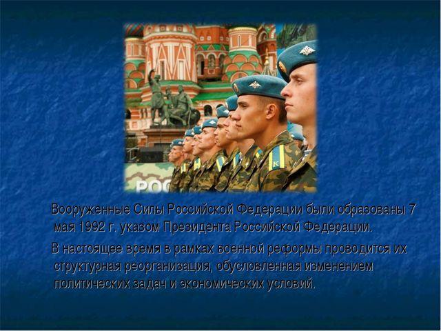 Вооруженные Силы Российской Федерации были образованы 7 мая 1992 г. указом П...
